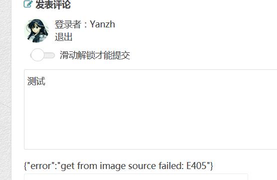 "解决使用七牛CDN导致AJAX评论报错{""ERROR"":""GET FROM IMAGE SOURCE FAILED: E405″}"
