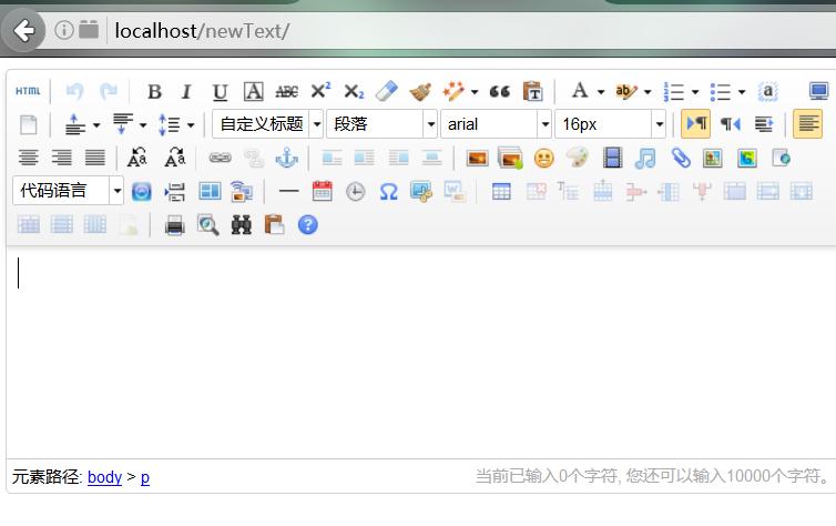 Ueditor百度编辑器常用代码